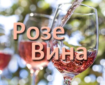 Розе вина